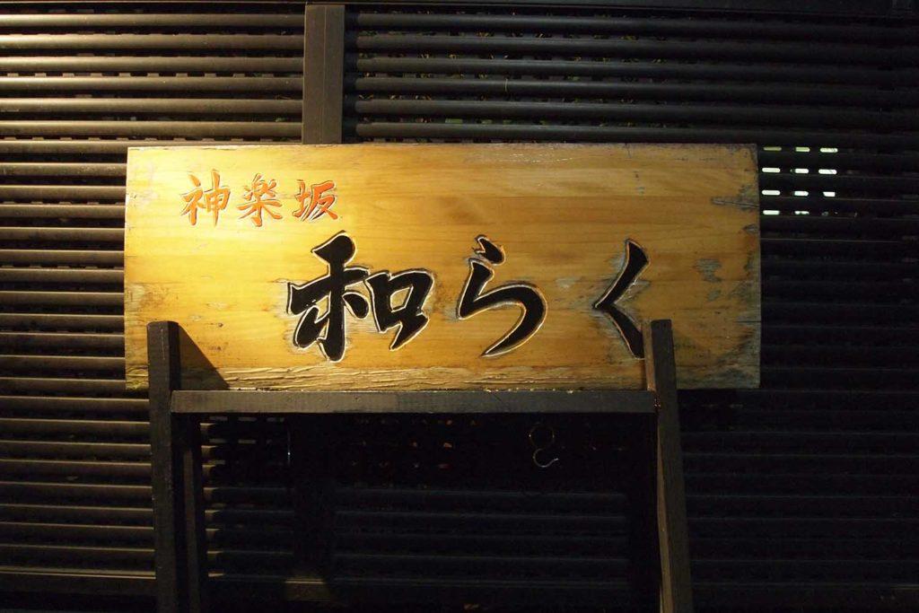 和らく,東京note,神楽坂,和食