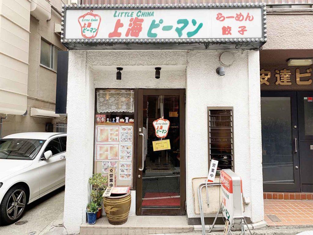 新宿,神楽坂,ラーメン,上海ピーマン,中華,餃子