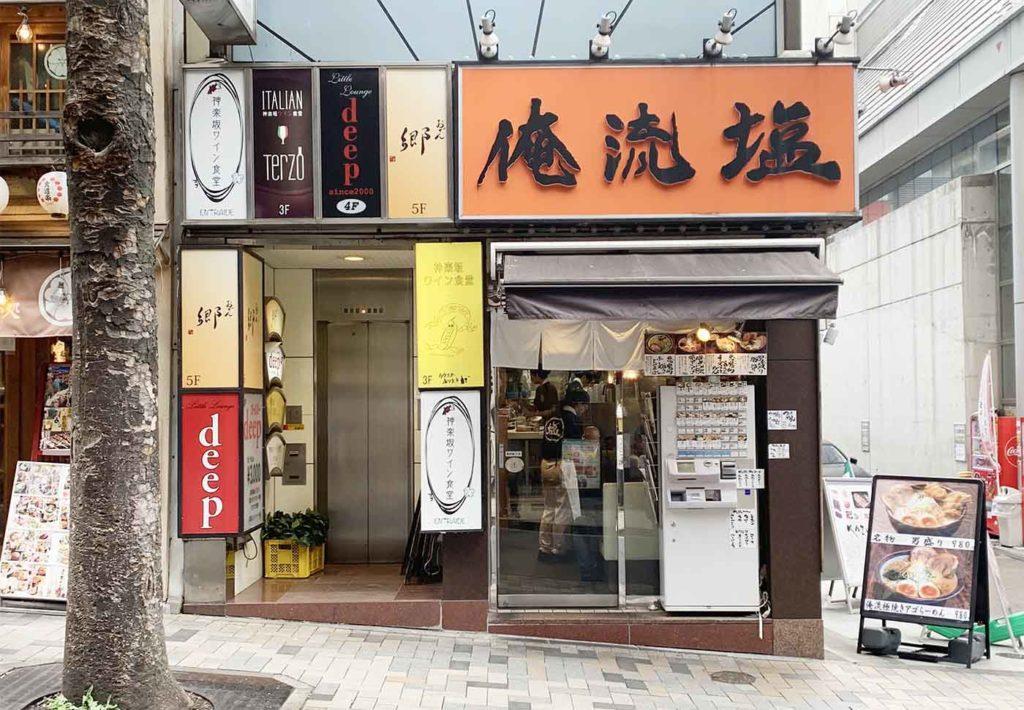 新宿,神楽坂,ラーメン,俺流,塩,味噌,ランチ