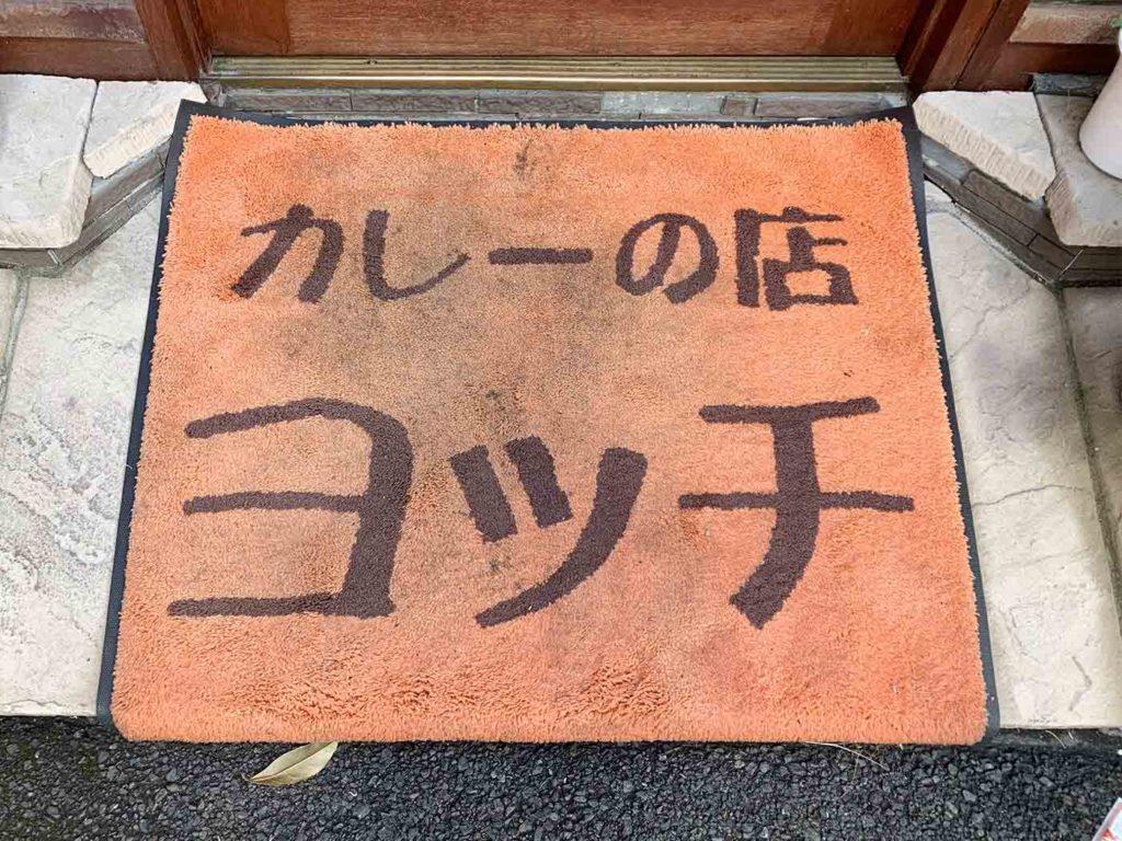 東京,神楽坂,カレー,ヨッチ,人気,ランキング,おすすめ