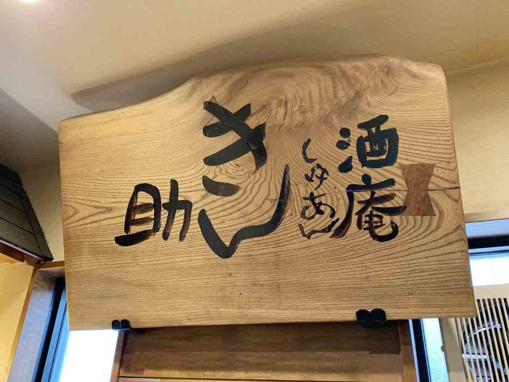 東京,神楽坂,カレー,きん助,人気,ランキング,おすすめ