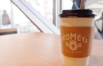 東京,神楽坂,akomeya,アコメヤ,カフェ,スイーツ