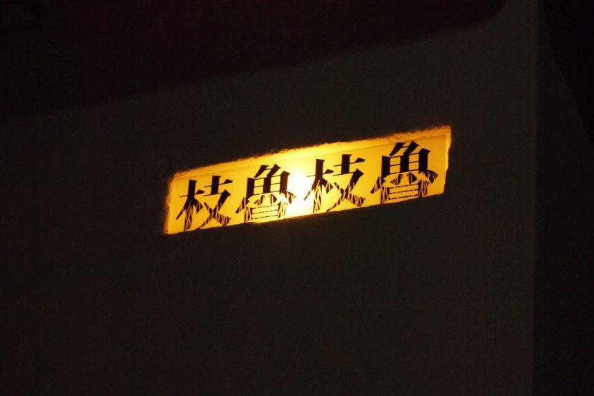 東京,神楽坂,和食,枝魯枝魯,ディナー,デート,くずし割烹