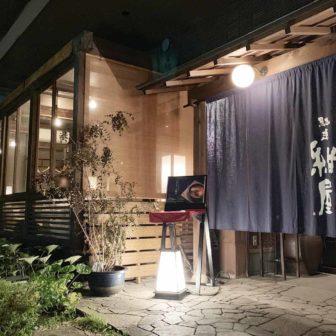 東京,神楽坂,和食,馳走紺屋,古民家,個室,三味線