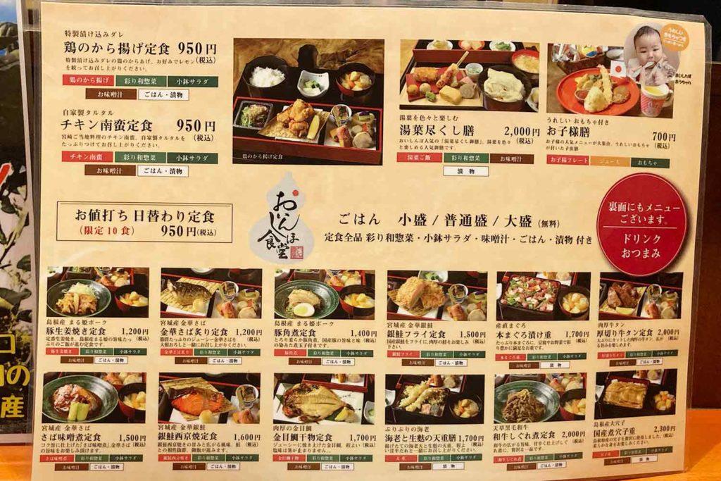 神楽坂,和食,おいしんぼ,おいしんぼ食堂,はなれ,定食,ランチ,メニュー