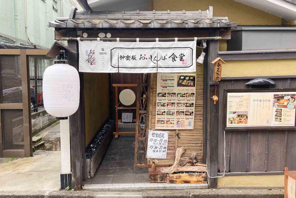 神楽坂,和食,おいしんぼ,おいしんぼ食堂,はなれ,定食,外観,入り口