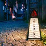 神楽坂の古民家イタリアン「坂の上レストラン」は記念日のディナーに最適