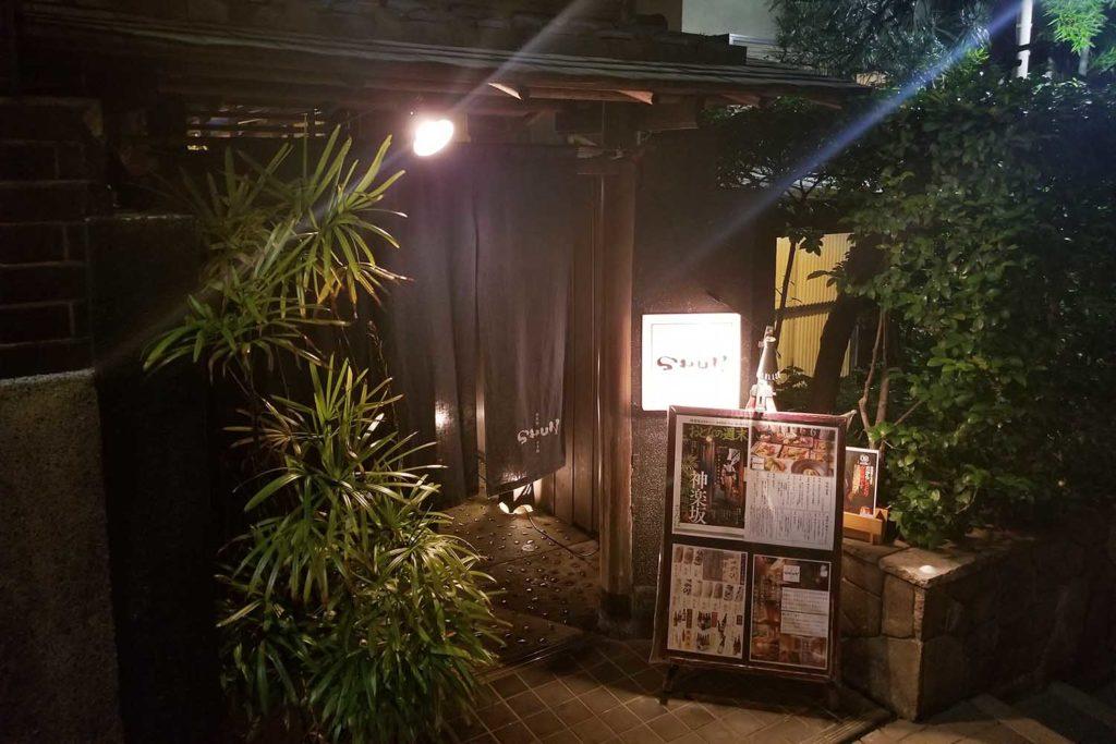 神楽坂,和食,隠れ家,デート,接待,日本酒,SHUN