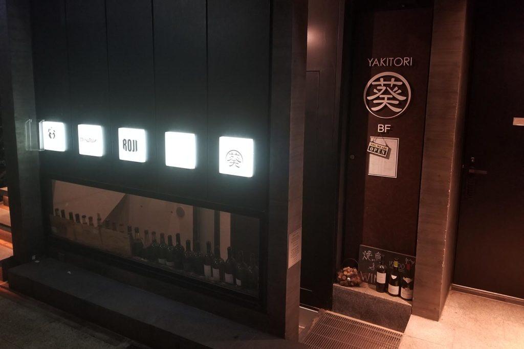 神楽坂,東京note,焼き鳥,和食,デート,ワイン,居酒屋