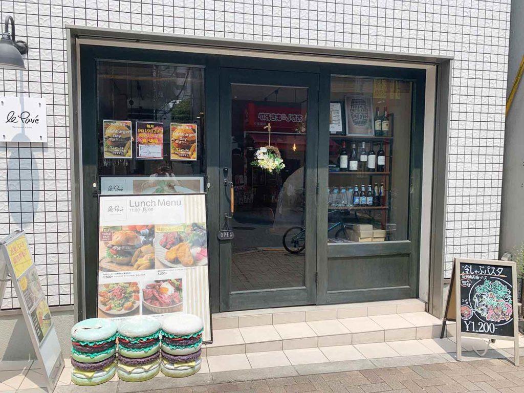 東京,神楽坂,ハンバーグ,和食,ランチ,パヴェ