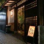 東京,神楽坂,フレンチ,かみくら,古民家,予約