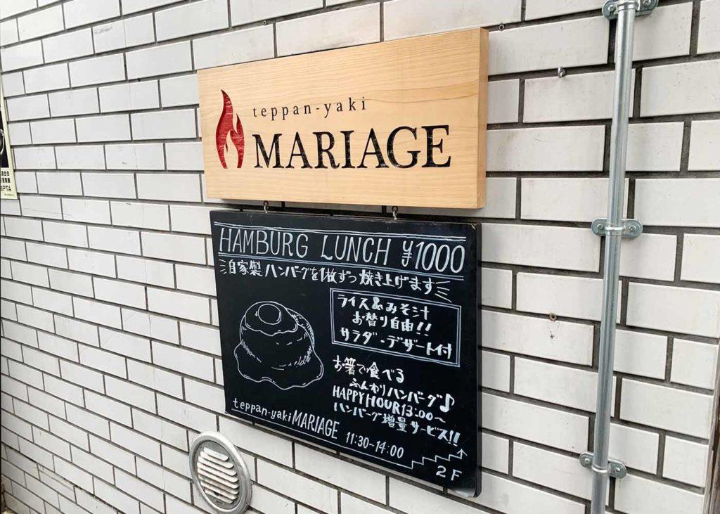 東京,神楽坂,ハンバーグ,ランチ,マリアージュ