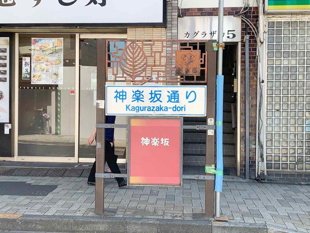 東京,神楽坂,飯田橋,デート,コース,交差点,神楽坂上,神楽坂通り