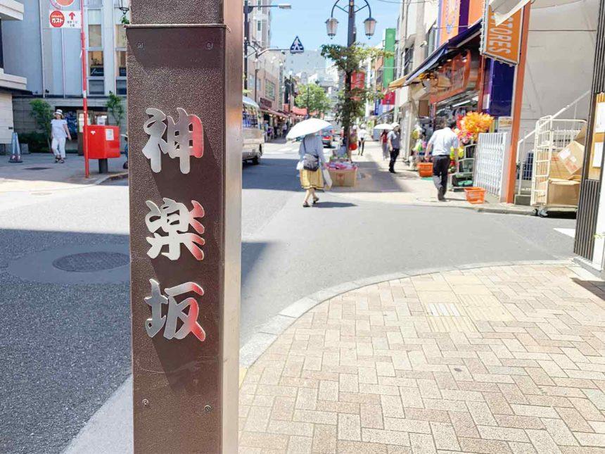 東京,神楽坂,飯田橋,デート,コース,交差点,神楽坂上