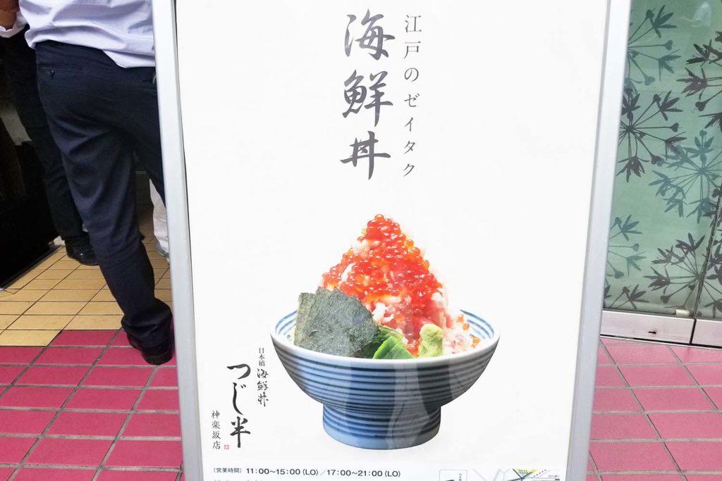 行列,東京,神楽坂,飯田橋,丼,オススメ,刺身,海鮮丼