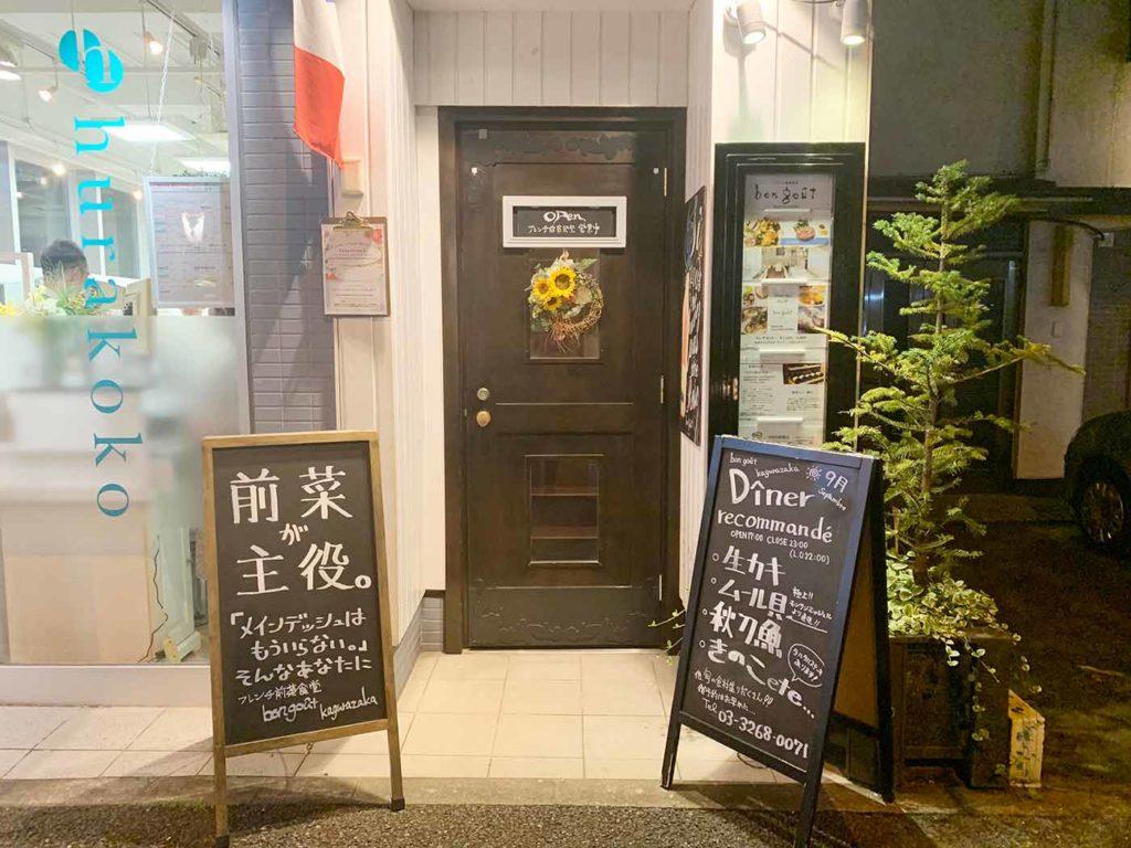 東京,神楽坂,飯田橋,フレンチ,ボングゥ,前菜