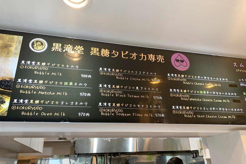 東京,神楽坂,タピオカ,タピオカミルクティー,スイーツ,黒滝堂,アクセス