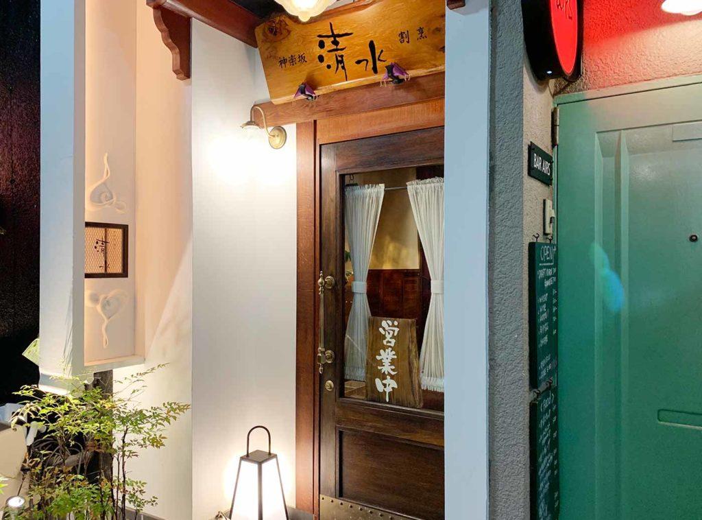 東京,神楽坂,飯田橋,和食,清水,レトロ,予約,外観