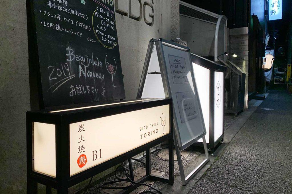 東京,神楽坂,飯田橋,焼き鳥,バードグリル,トリノ,ワイン,予約,メニュー