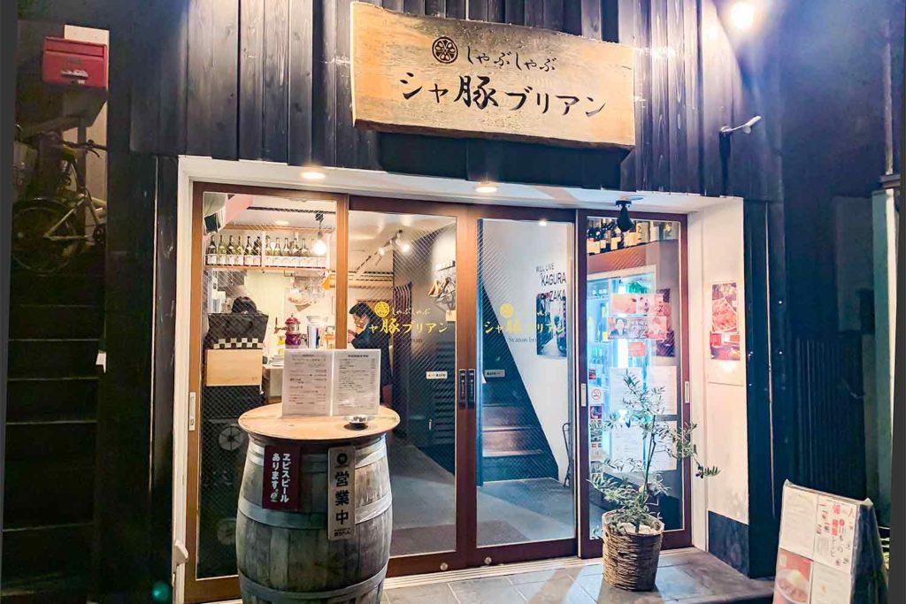 東京,神楽坂,しゃぶしゃぶ,シャ豚ブリアン,とんかつ,予約,メニュー,有吉,夜会