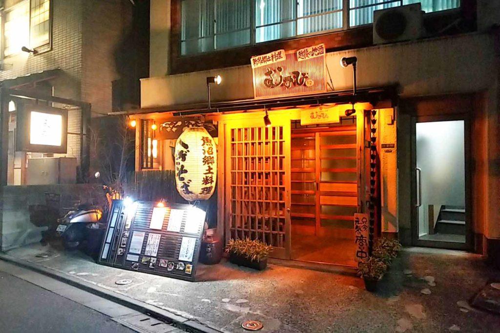 東京,神楽坂,飯田橋,郷土料理,和食,新潟,予約,むすび