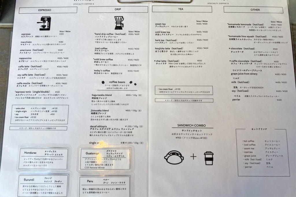 東京,神楽坂,カフェ,whynot,コーヒー,スタンド,メニュー