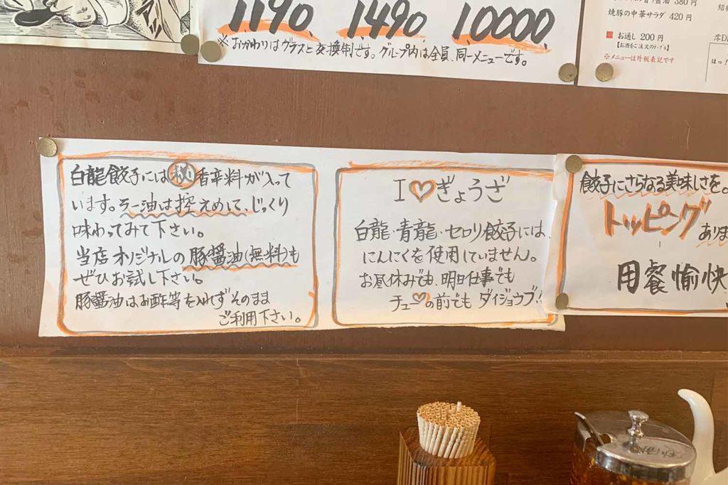 神楽坂,飯田橋,餃子専門,パイロン,PAIRON,水餃子,コスパ,メニュー,ランチ,食べ方