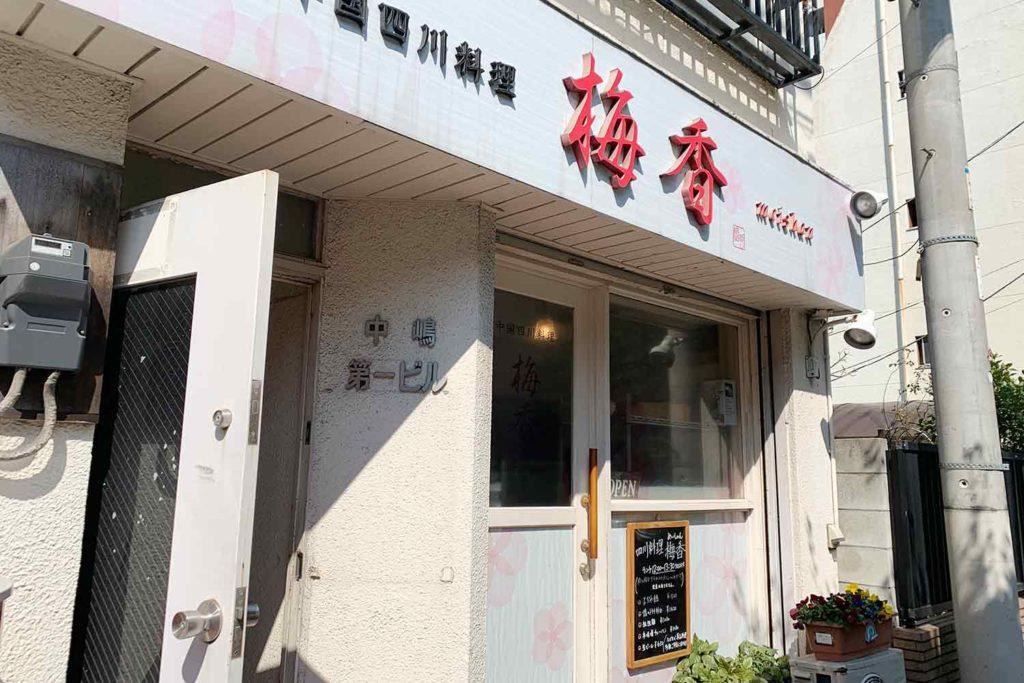 東京,神楽坂,梅香,担々麺,中華,美味しい,ランチ,女性シェフ