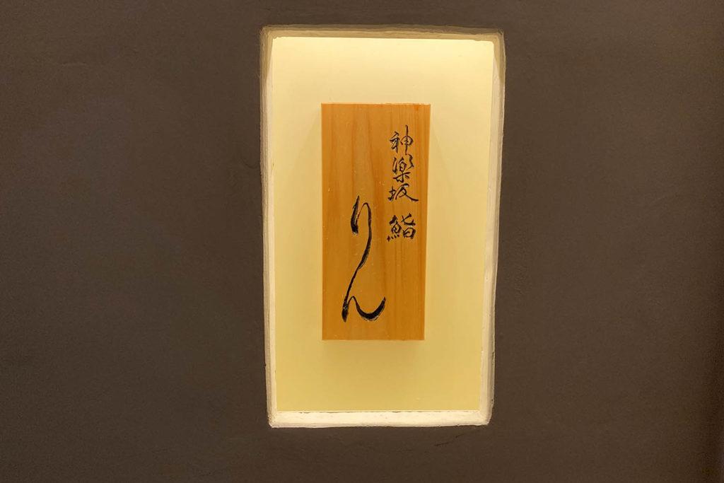 神楽坂,東京,名店,おすすめ,美味しい,鮨,寿司,りん,旬