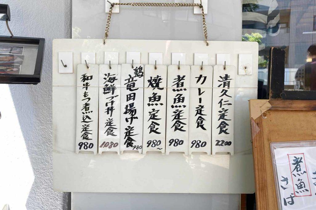 神楽坂,飯田橋,和食,清久仁,海鮮丼,魚,刺身,美味しい,人気,コスパ,定食,安い