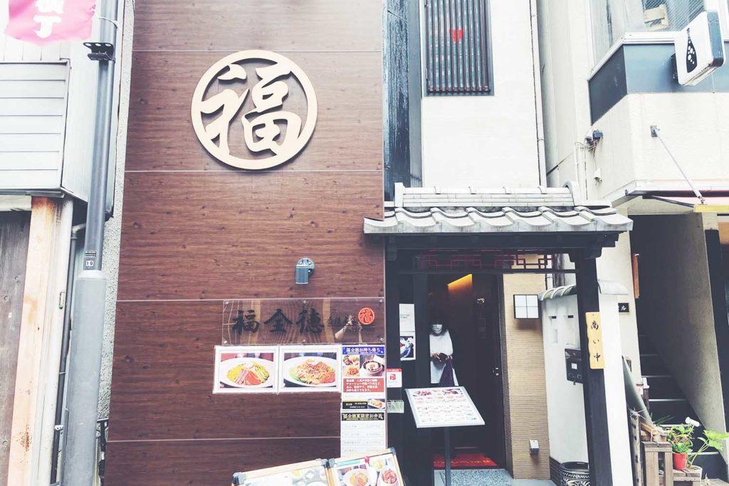 神楽坂,中華,福全徳,冷やし坦々麺
