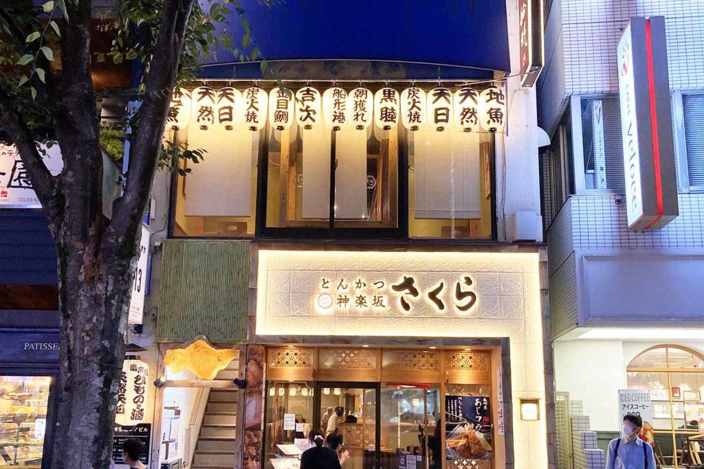 神楽坂,船形,和食,個室,千葉県,魚介,刺身,日本酒,デート,しっぽり