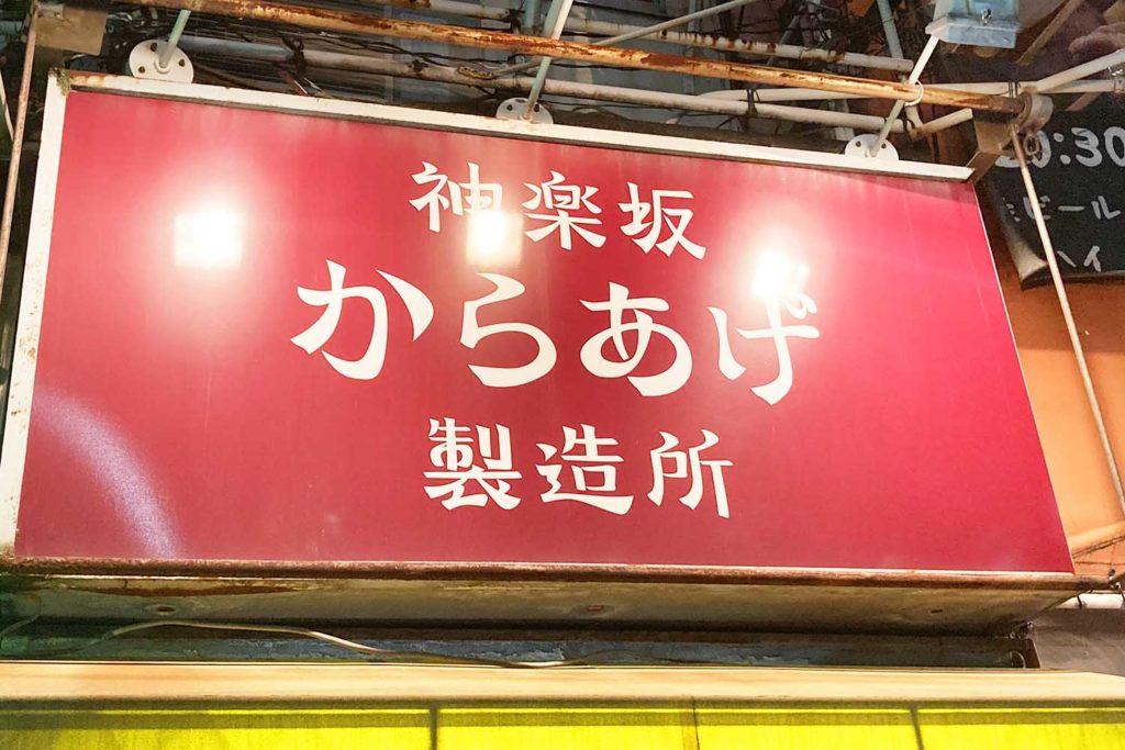 神楽坂,ビストロ,東京note,飯田橋,からあげ,ビール,レモンサワー,レモンハイボール,一人飲み