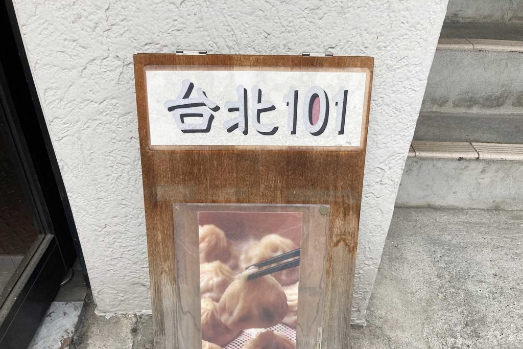 神楽坂,中華,あんかけ焼きそば,ランチ,ディナー,一人