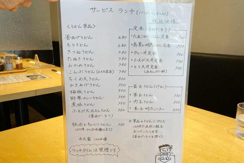 神楽坂,新宿,うどん,はつとみ,美味しい,オススメ,アクセス,メニュー