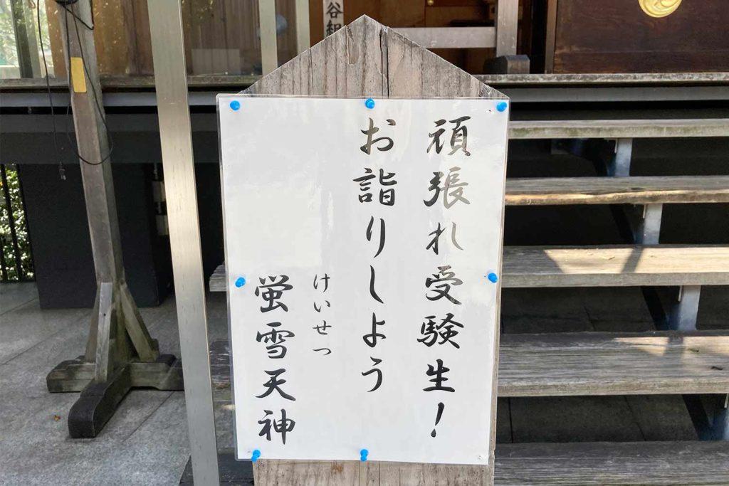 神楽坂,赤城神社,嵐,相葉雅紀,お洒落,インスタ,御利益,受験