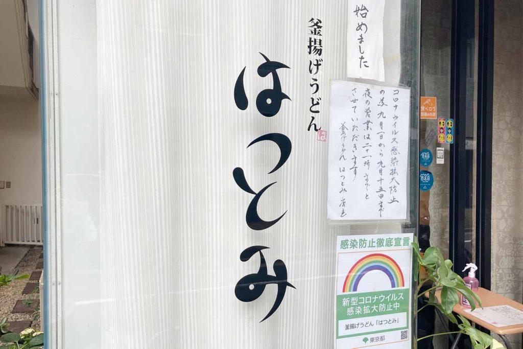 神楽坂,江戸川橋,うどん,はつとみ,美味しい,オススメ,アクセス,外観