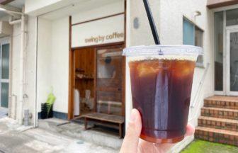 スイングバイコーヒー,神楽坂,飯田橋,コーヒー,焙煎,ギフト.行き方,テイクアウト