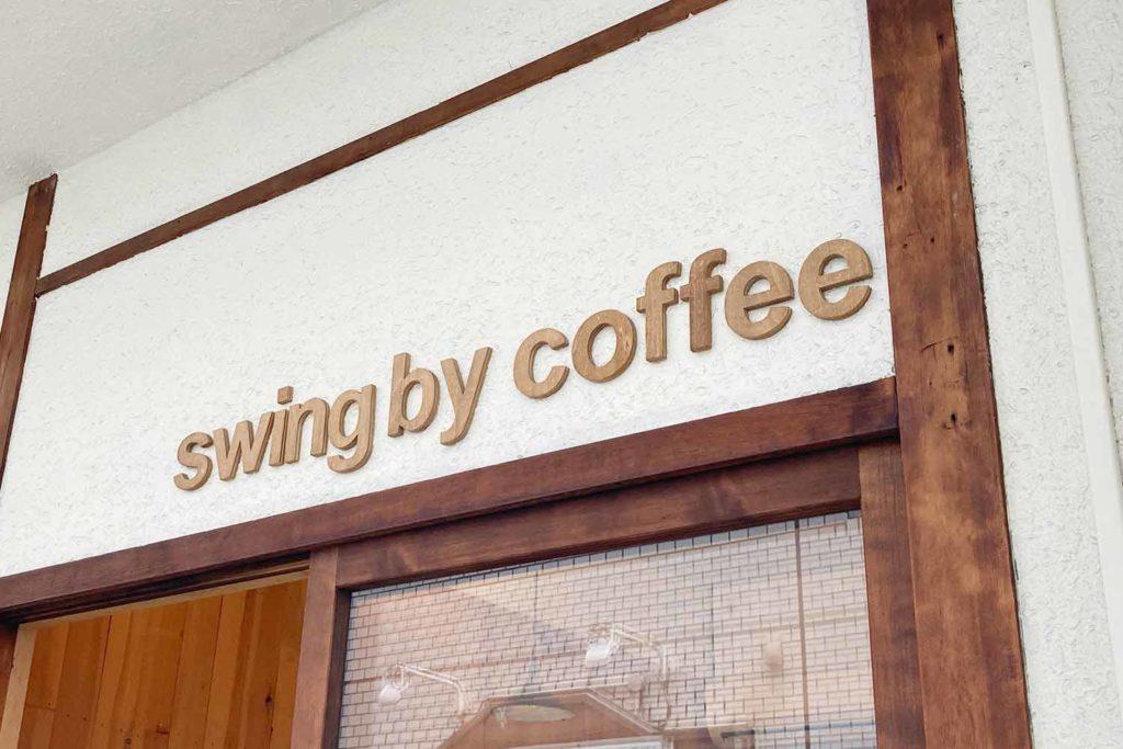 スイングバイコーヒー,神楽坂,飯田橋,コーヒー,焙煎,ギフト.行き方,看板