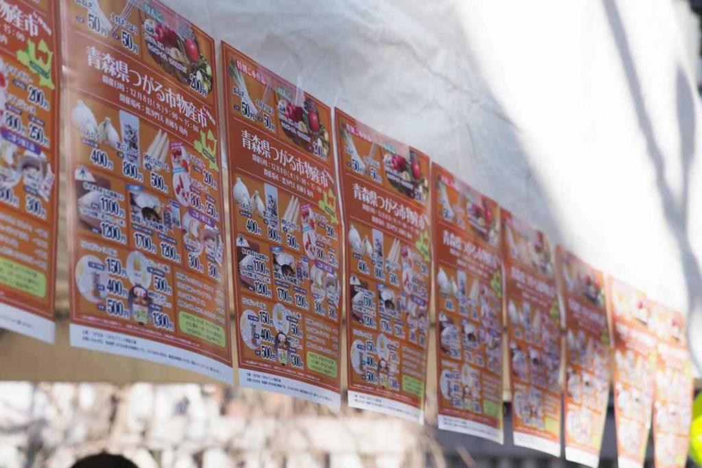 神楽坂,東京,つがる市,青森,物産市,毘沙門天,善國寺