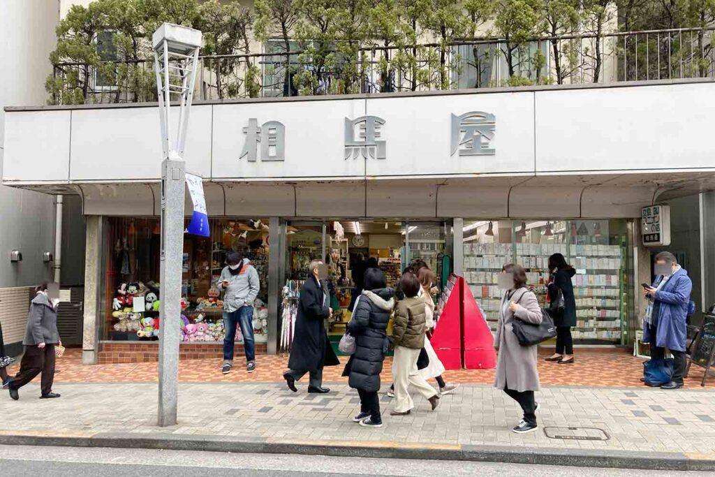 神楽坂,神楽坂通り,夏目漱石,相馬屋,文房具