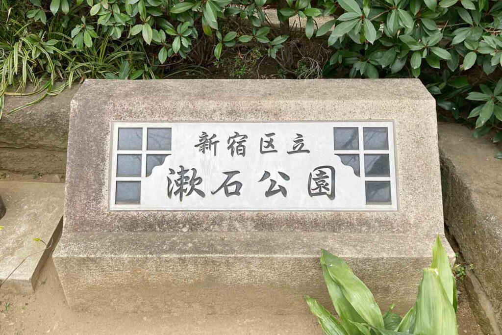 神楽坂,神楽坂通り,夏目漱石,漱石公園