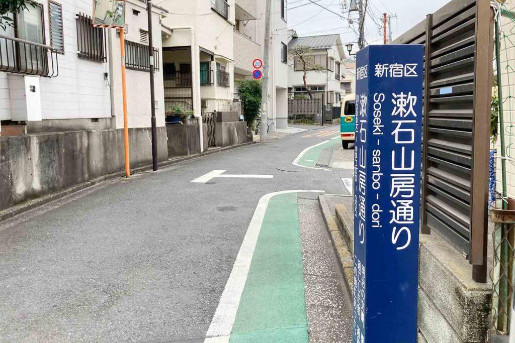 神楽坂,神楽坂通り,夏目漱石,漱石山房通り