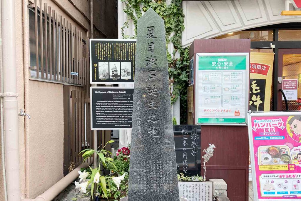 神楽坂,神楽坂通り,夏目漱石,漱石誕生の地