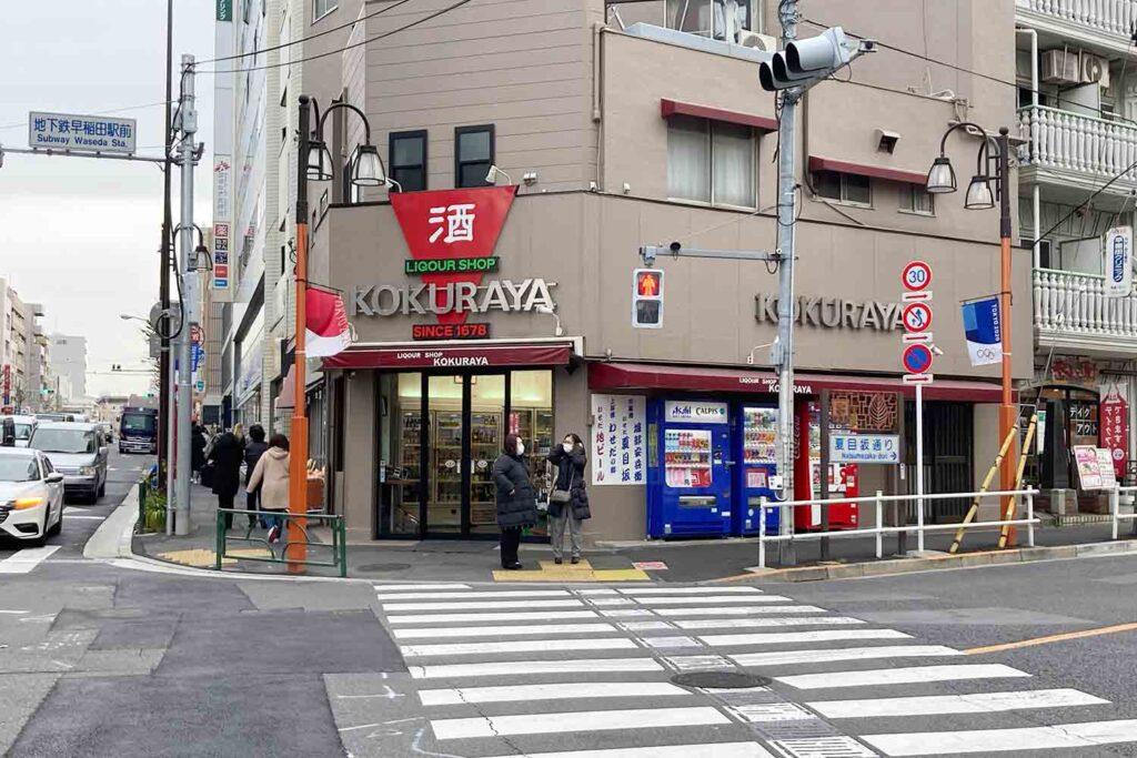 神楽坂,神楽坂通り,夏目漱石,小倉屋