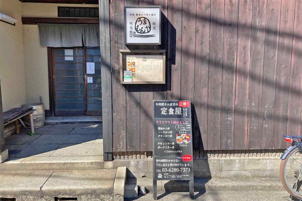神楽坂,和食,うまもんや,福井,とんかつ,豚汁,若狭,入り口