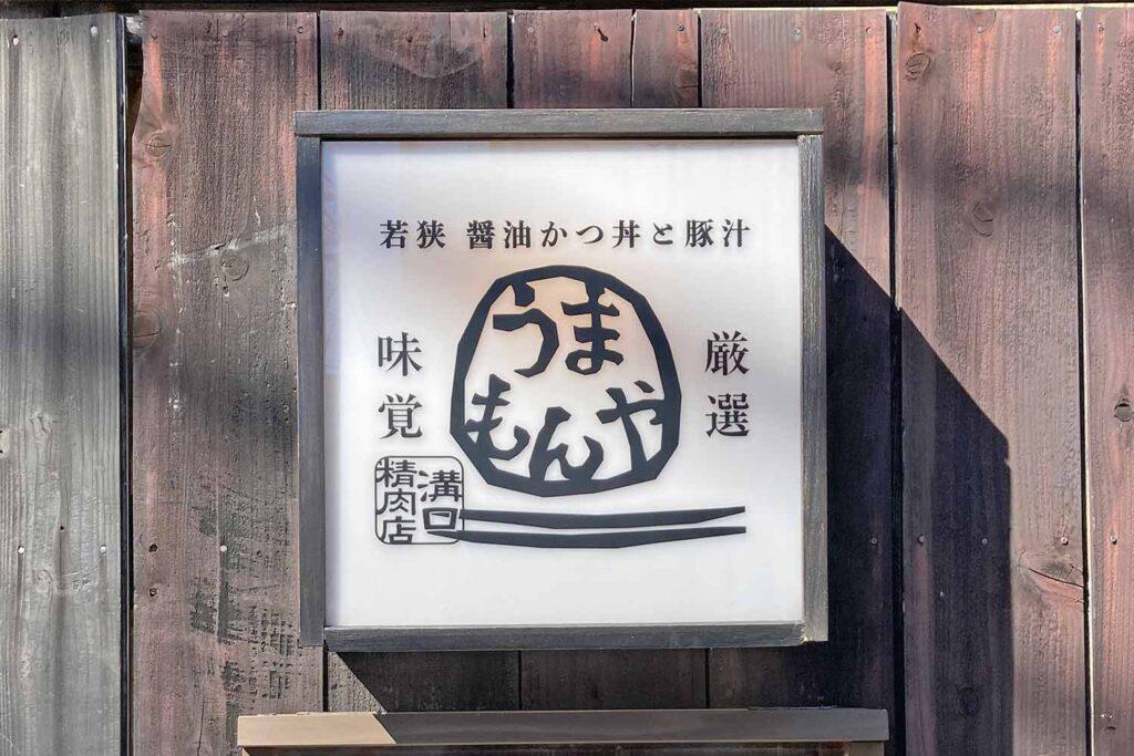 神楽坂,和食,うまもんや,福井,とんかつ,豚汁,若狭,看板