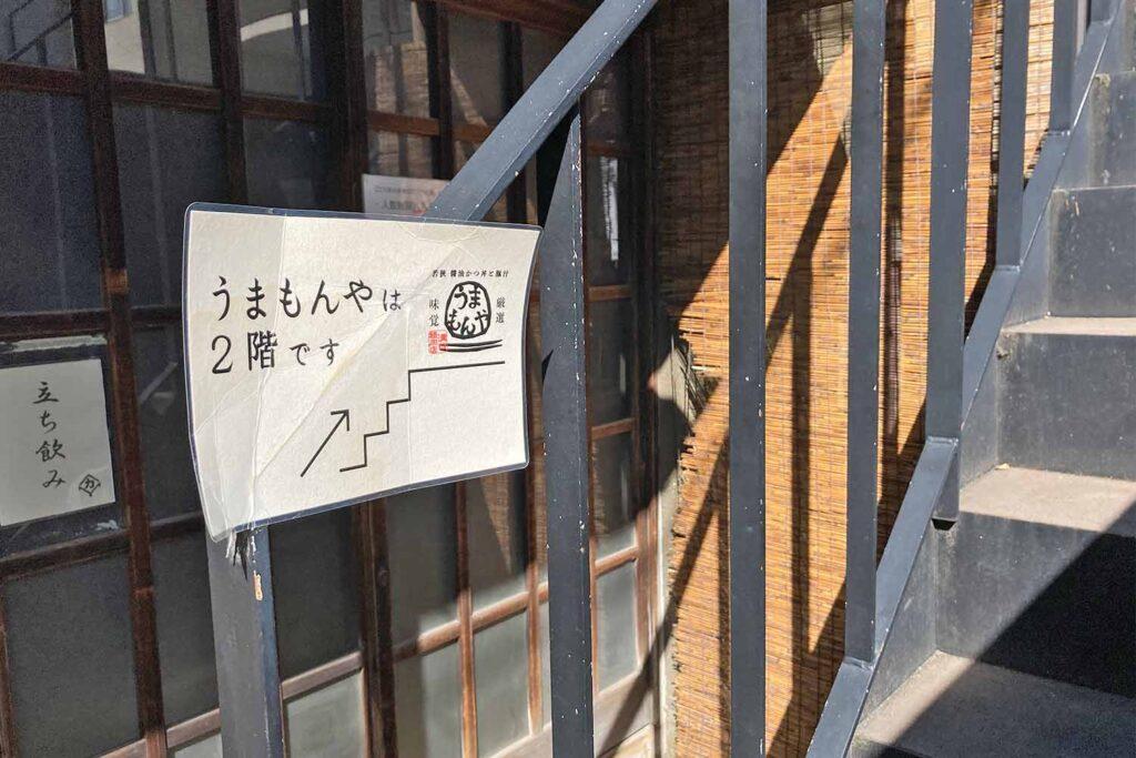 神楽坂,和食,うまもんや,福井,とんかつ,豚汁,若狭,2階
