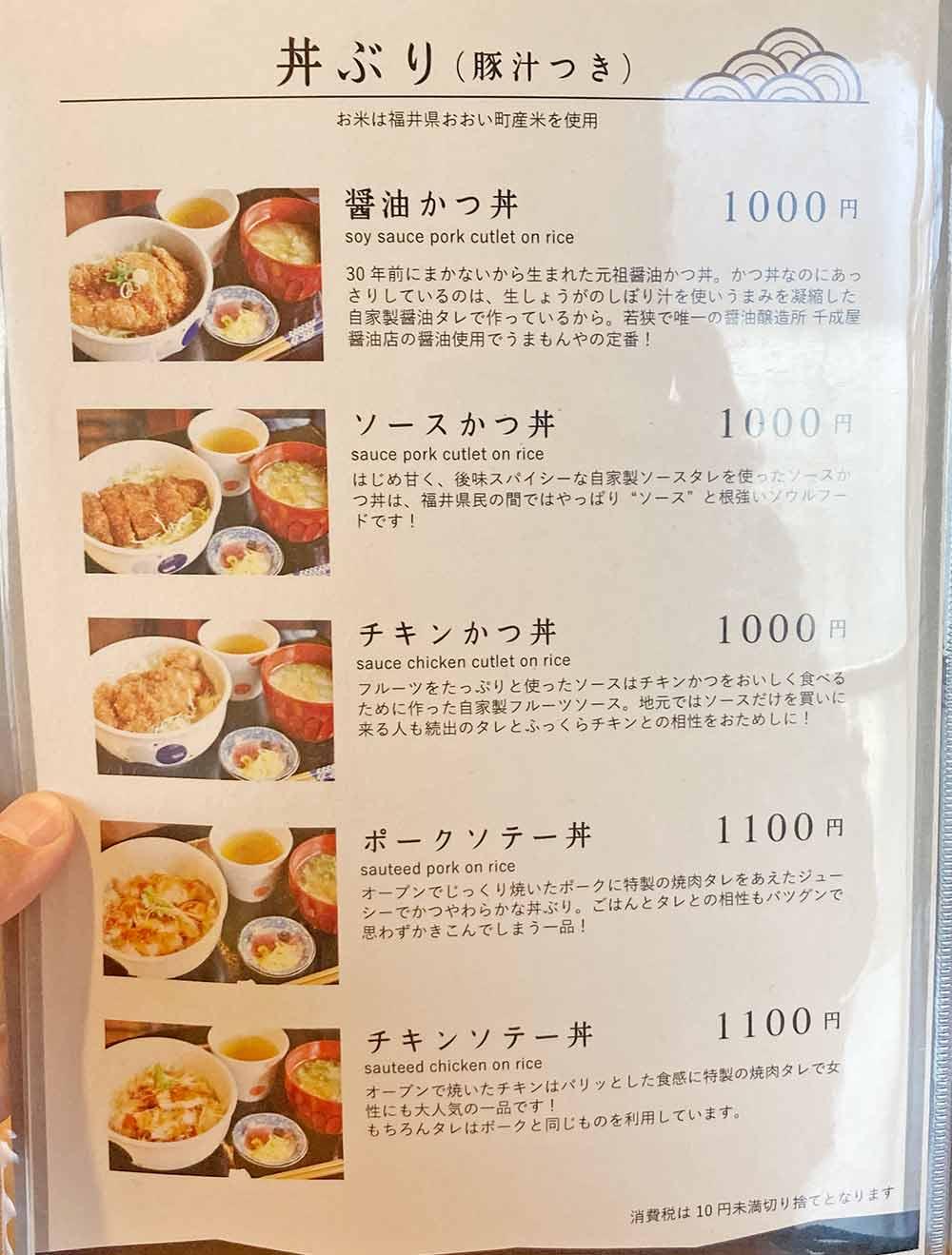 神楽坂,和食,うまもんや,福井,とんかつ,豚汁,若狭,メニュー