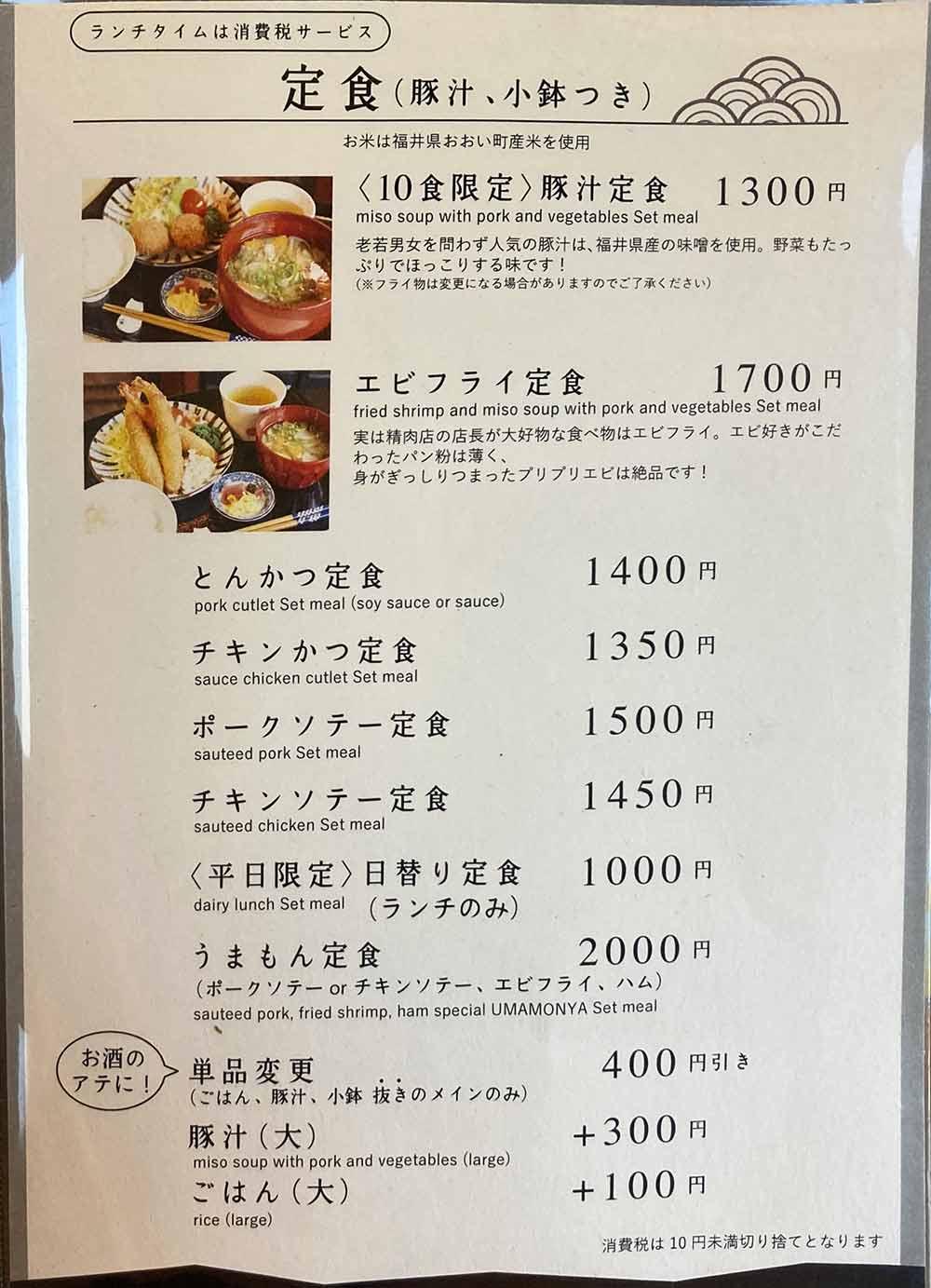 神楽坂,和食,うまもんや,福井,とんかつ,豚汁,若狭,メニュー,ランチ